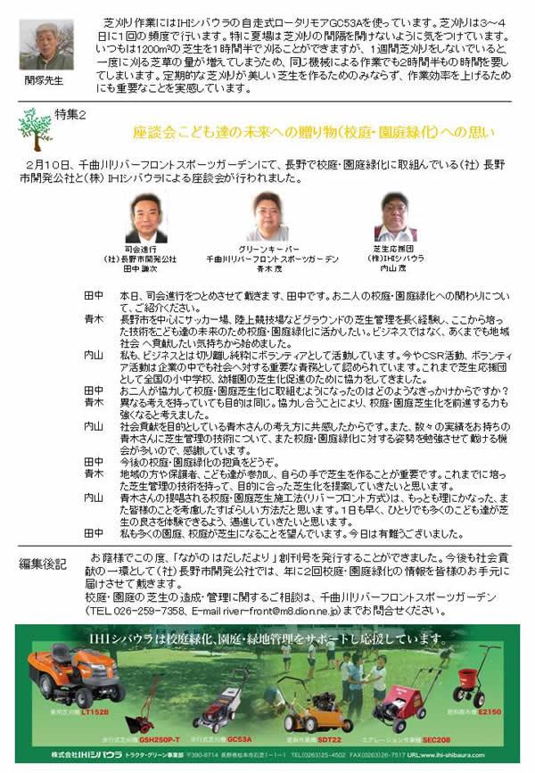 hadashi230501_02.jpg