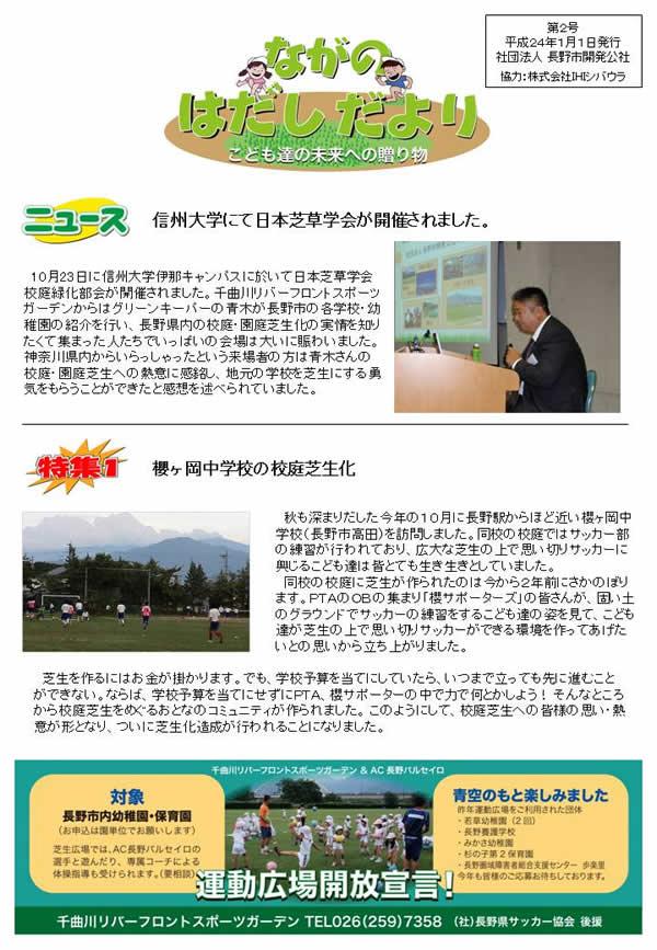 hadashi240101_01.jpg