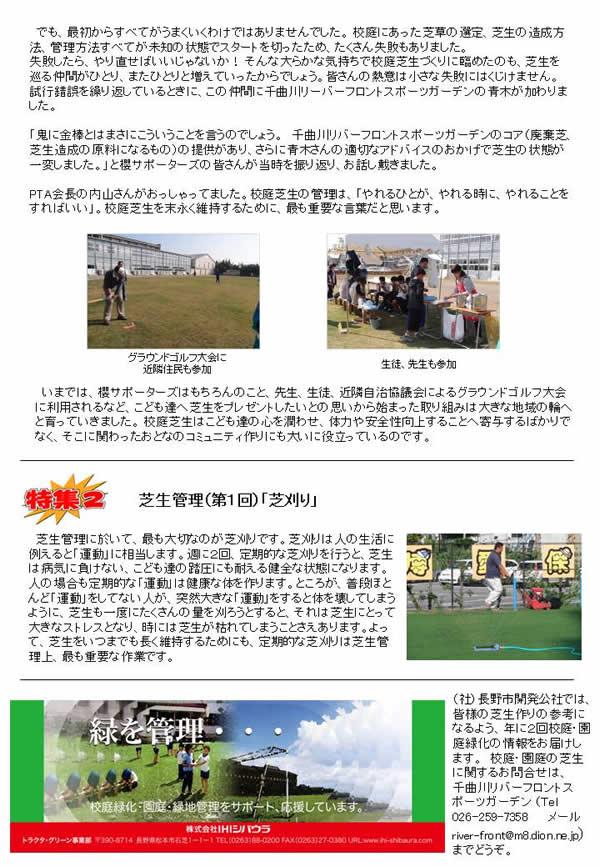 hadashi240101_02.jpg